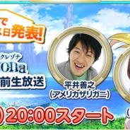 ネクソン、『アークレゾナ』で8月5日20時よりリリース直前生放送を配信! リンジー役の富田美憂さんがゲストとして出演