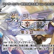WFS、『アナザーエデン』でVer 2.6.30アップデート「剣の唄と失楽の翼 第5話」を公開 「イーファ(CV:青木瑠璃子)」が新登場!