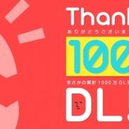 フルセイル、スマホ向けカジュアルゲームの「アプたま」シリーズが累計1000万DLを突破!