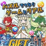 Showcase Gig、爽快パズルゲーム『ギフトプラネット』の事前登録を開始 ゲーム内で獲得できる「ギフト」は実際のお店で商品と交換可能