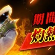 台湾AICOMBO、『太極パンダ』で使い魔「灼熱の天神」が登場するイベントを期間限定で開催