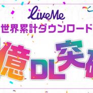 キングソフト、ライブ動画配信アプリ「LiveMe」が全世界累計1億DLを突破 インターフェースを刷新し世界のユーザーとゲーム対戦できる機能を追加