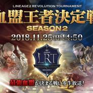 Netmarble、『リネージュ2レボリューション』で11月25日の「LRT血盟王者決定戦SEASON2」準決勝&決勝をYouTubeとTwitterで配信