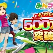 フォワードワークスとドリコム、『みんゴル』が500万DLを突破! 記念に「SUPERみんゴルフェス(前半)」「ありがとう500万DL」キャンペーン開催