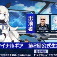 ビリビリ、『ファイナルギア-重装戦姫-』第2回公式生放送を11月28日20時より配信!
