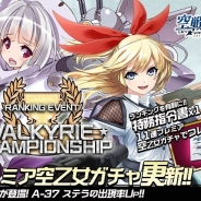 アメイジア、『空戦乙女-スカイヴァルキリーズ-』でランキングイベント「ヴァルキリーチャンピオンシップ」を開催