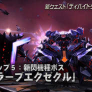 セガゲームス、「ファンタシースターオンライン2(PSO2)」にて新大型常設コンテンツ「ディバイドクエスト」を追加!