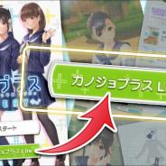 KONAMI、『ラブプラス EVERY』で「カノジョプラス Lite」機能をアップデート! 利用できるファッションを追加