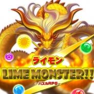 ドッペルゲンガー、新感覚パズルRPG『LIMEモンスター』をリリース ボールをなぞるとぷにょぷにょが吸い付く新感覚