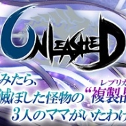 DMM GAMES、ターン制コマンドRPG『UNLEASHED』のAndroidアプリ版を3月14日よりDMM GAMESストアで配信へ