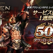 Netmarble Games、『レイヴン(RAVEN)』が1週間で50万DL突破! レイドイベント2つ、装備獲得イベントを開催