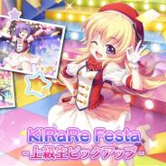 ポニーキャニオンとhotarubi、『Re:ステージ!プリズムステップ』で主人公ユニット「KiRaRe」の単独ピックアップガチャを開始!