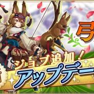 アソビモ、『アルケミアストーリー』に新一次職「弓兵」を実装 第2回「釣りコンテスト」も開催中!