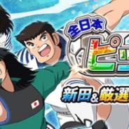 GMOインターネット、『キャプテン翼ZERO』で全日本ピックアップガチャを開催 「新田 瞬」が新たに登場