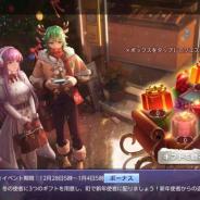 テンセントゲームズ、『聖闘士星矢 ライジングコスモ』で年末年始のイベントを開催