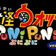 レベルファイブとNHN PlayArt、『妖怪ウォッチ ぷにぷに』が1600万DLを突破! キャンペーン期間中はログインでYポイント8000ptをプレゼント