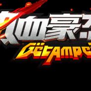 サイバーステップ、『ゲットアンプドモバイル』の中国版『热血豪杰』のAndroid向けβテストをWindo Media社を通して中国で開始