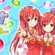 サファリゲームズ、『じゅれみっくす ぱずるぱーてぃー』のサービスを2020年5月11日をもって終了