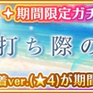 【Google Playランキング(7/21)】水着verの「暁美ほむら」が登場した『マギレコ』が85→21位 『ガルパ』は『ペルソナ5』コラボでTOP10入り目前!