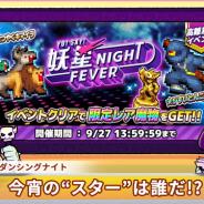 フォワードワークス、『勇者のくせにこなまいきだDASH!』で新規デコや魔物が入手できる期間限定イベント「妖星NIGHT FEVER」を開催