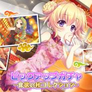 ポニーキャニオンとhotarubi、『Re:ステージ!プリズムステップ』でチャイナドレスの限定☆4キャラの配信を開始!