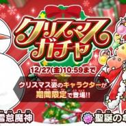 ゆるゲ大戦争製作委員会、『ゆるゲゲ』で限定超激レアが10回ガチャで必ず手に入る「クリスマスガチャ」を開催!!