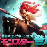 GAMEVIL COM2US Japan、『サマナーズウォー』で新モンスターとして人獣一体の女戦士「ビーストライダー」が登場!
