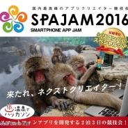 【SPAJAM2016】バンダイナムコのキャラを利用したアプリ開発が可能に…「カタログ IP オープン化プロジェクト」と連携