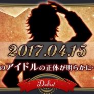 Happy Elements、『あんさんぶるスターズ!』公式サイトで新キャラクターのシルエットを公開…4月15日に正体が明らかに