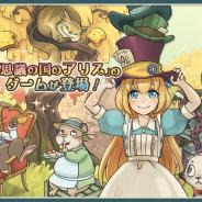 ポッピンゲームズジャパン、新作箱庭SLG『新アリスの不思議なティーパーティー』を全世界でリリース。前作を全面リニューアルした作品