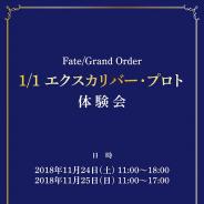 """ホビーショップ""""あみあみ""""、「Fate/Grand Order 1/1 エクスカリバー・プロト」体験会を11月24日と25日に開催!"""