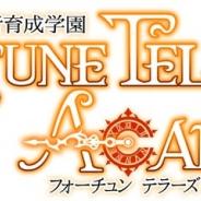 スクエニ、『予言者育成学園 Fortune Tellers Academy』が「JOYSOUND」とのコラボイベントを開催 クイズに挑戦してアルカナをゲット!