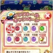 ナウプロダクション、パズルゲーム『ご当地きゃら祭 コイン de パズル』のAndroid版を配信開始 iOS版のバージョンアップも実施