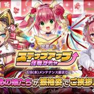 DMM GAMES、『Gemini Seed』にて期間限定イベント「迎春!失楽園のお正月」を開始! 「SSRペネロペ【新春】」を仲間にしよう