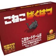 """ホビージャパン、「Kickstarter」で新記録となる900万ドルの出資額を集めた伝説のカードゲーム""""EXPLODING KITTENS""""の日本語版「こねこばくはつ」を2月中旬に発売"""
