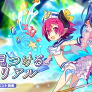 クローバーラボと日本一ソフト、『魔界ウォーズ』で限定水着キャラのラズベリル&ミストが登場!