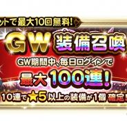DeNAとスクエニ、『FFレコードキーパー』で最大100連を実行する「GW装備召喚」を開催