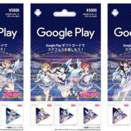 『ラブライブ!スクフェス』特別デザインのGoogle Playギフトカードが登場! 限定ステッカーやラブカストーンがもらえる!