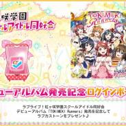 ブシロードとKLab、『ラブライブ!スクールアイドルフェスティバル』で「TOKIMEKI Runners」の発売記念に「ラブカストーン1個」をプレゼント
