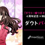ボルテージ、ファン交流会『ダウト4周年記念×映画公開直前『ダウトパーティー』』を9月30日に東京で開催