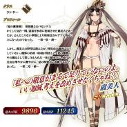 FGO PROJECT、『Fate/Grand Order』でイベント「サーヴァント・サマーキャンプ︕ ~カルデア・スリラーナイト~」を18日より開催! 虞美人が期間限定で加入