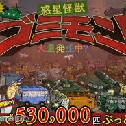 DMMゲームズ、『ぷらねっとき~ぱ~』で「緊急!ゴミモン大量発生!?」イベントを開始 太陽石ポケットプラスキャンペーンも同時開催!