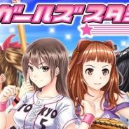 アクロディア、 美少女育成ソーシャル野球ゲーム『美少女野球ガールズスタジアム』をmixiで配信開始