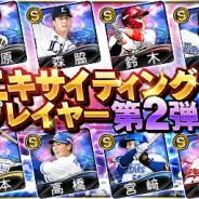 KONAMI、『プロ野球スピリッツA』で「2021 エキサイティングプレイヤー第2弾」登場! 千賀 滉大選手ら12人が勢揃い