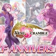 ブループリント、ブロックチェーンゲーム『VenusScramble』でハーフアニバーサリー! ゲーム内通貨をプレゼント