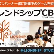 NCジャパン、「LIONSHIP STUDIO」で誰でも参加可能な未発表タイトルの先行プレイイベント「フレンドシップCBT」を10月14日に開催