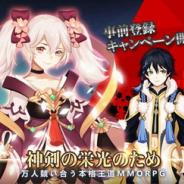 EYOUGAME、本格王道MMORPG『ソードウォリアーズ–無双神剣–』を18年初夏にリリース決定 事前登録の受付開始