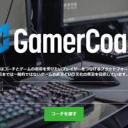 GamerCoach、esportsコーチから指導を受けられる新サービス「GamerCoach」を7月1日よりリリース