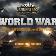 ネクソン、『ドミネーションズ』の新機能となる大規模PVP戦「WORLD WAR」実装のアップデートが決定! ティザーサイトで随時情報を公開へ