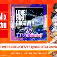 ブシロード、『D4DJ Groovy Mix』でオリジナル曲「LOVE!HUG!GROOVY!! TypeG (KO3 Remix)」を追加